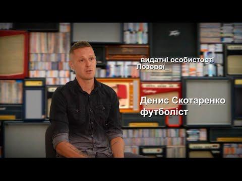 telekanal Vektor: Особистості Лозової. Футболіст Денис Скотаренко