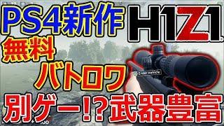 【PS4:無料】新作バトロワのH1Z1が別ゲー過ぎたw 『追加武器の数が豊富過ぎる!!』【実況者ジャンヌ】