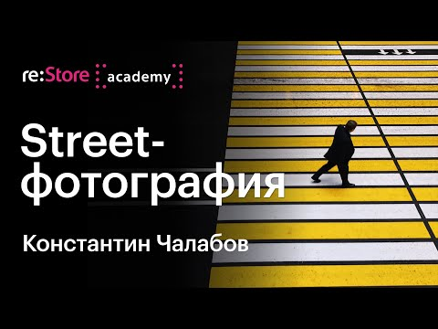 Street-фотография. Константин Чалабов (Академия Re:Store)