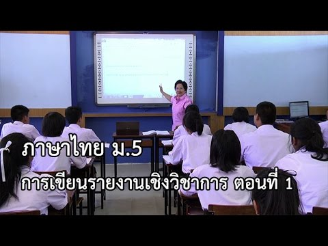ภาษาไทย ม.5 การเขียนรายงานเชิงวิชาการ ตอนที่ 1 ครูระพีร์ ปิยจันทร์