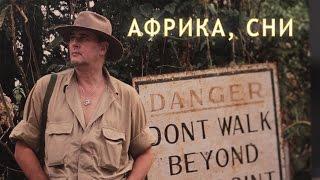 """Презентація книги Леся Подерв'янського """"Африка, сни"""""""