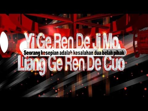 Yi Ge Ren De Ji Mo Liang Ge Ren De Cuo Arti Lirik Bahasa Indonesia