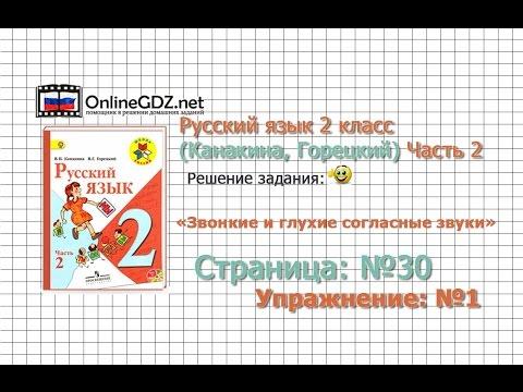 Страница 50 Упражнение 9 «Звуки и буквы» - Русский язык 1 класс (Канакина, Горецкий)