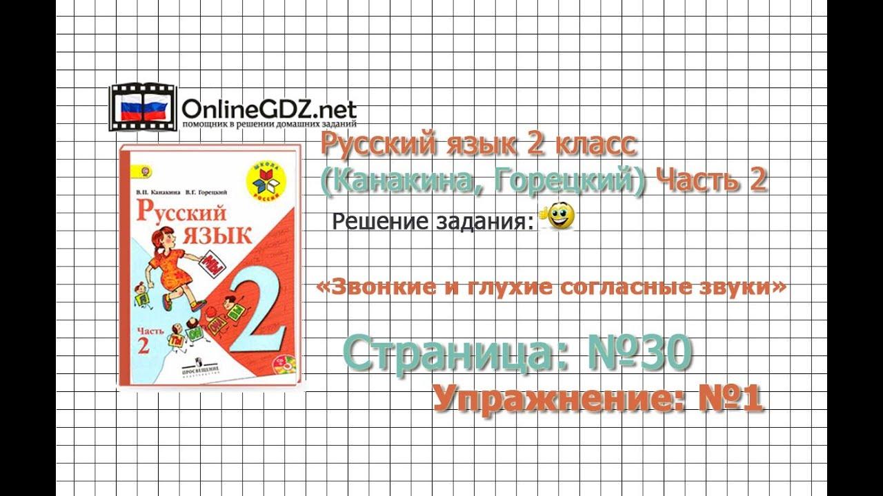 Подробно посмотреть весь учебник по русскому языку 2 класс 1 часть канакин