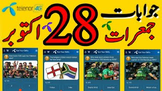 28 October 2021 Questions and Answers   My Telenor Today Questions   Telenor Questions Today Quiz screenshot 1