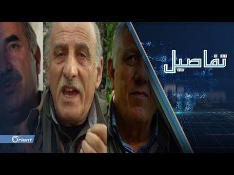 مكافآت أمريكية ضخمة للإيقاع بقادة من العمال الكردستاني  - 22:52-2018 / 11 / 7