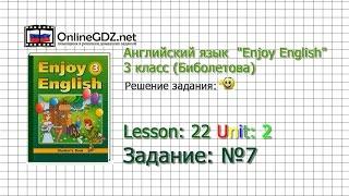 """Unit 2 Lesson 22 Задание №7 - Английский язык """"Enjoy English"""" 3 класс (Биболетова)"""