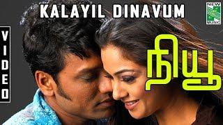 Kalayil Dinavum  Video   New   A.R.Rahman   S.J Surya