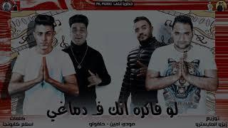 "مهرجان "" ابطال ومشتهم مره "" حلقولو - مودي امين - انتاج ML Music 🎵"