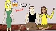 شوفو مريم خطية شلون صار حالها بعد ما عافها حيدر تحشيش عراقي