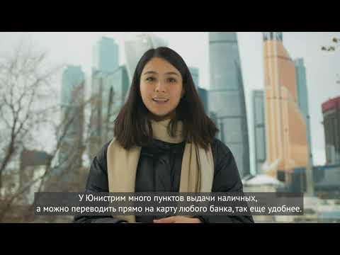 Приложение Юнистрим. Денежные переводы в Узбекистан.