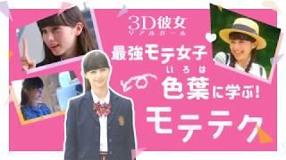【高校生コラボ】映画『3D彼女 リアルガール』 色葉に学ぶモテテク3選【HD】2018年9月14日(金)公開