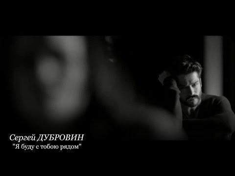 Сергей ДУБРОВИН -  Я Буду с Тобой Рядом  NEW 2016!