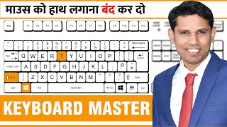 50 useful keyboard shortcuts to become computer master in Hindi