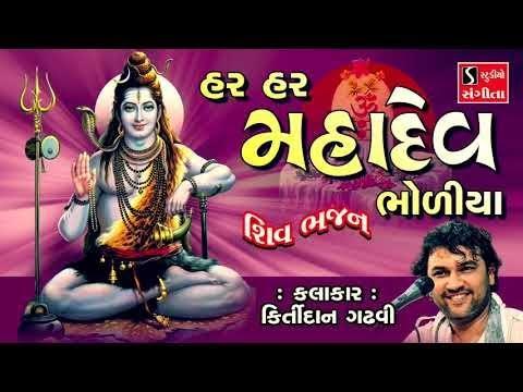 SHIV BHAJANS - Kirtidan Gadhvi || POPULAR SHIV SONGS NONSTOP ||