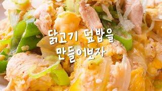 닭고기 덮밥 만들기 Chicken Rice Bowl(O…