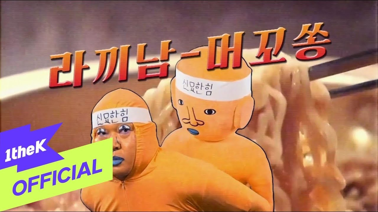 [MV] ramyeonboy(라면소년) _ eating eating eating song(머꼬송) (Feat. Kang Ho-dong(강호동))