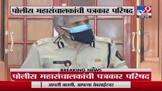 Sanjay Pandey Live | नियमांचं उल्लंघन केल्यास कठोर कारवाई, पोलीस महासंचालक संजय पांडे LIVE-TV9