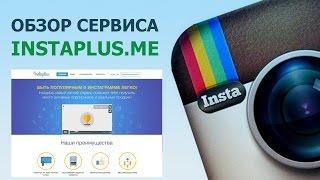 Как пользоваться сервисом Instaplus.me(Ссылка на сервис: http://instaplus.me/?ref=2147895 Данный сервис - один из лучших сервисов по раскрутке Инстаграм аккаунто..., 2016-05-12T08:54:58.000Z)