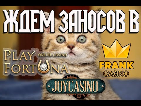Joycasino, Frank Casino и другие онлайн казино стрим. Пытаюсь выйти в плюс!