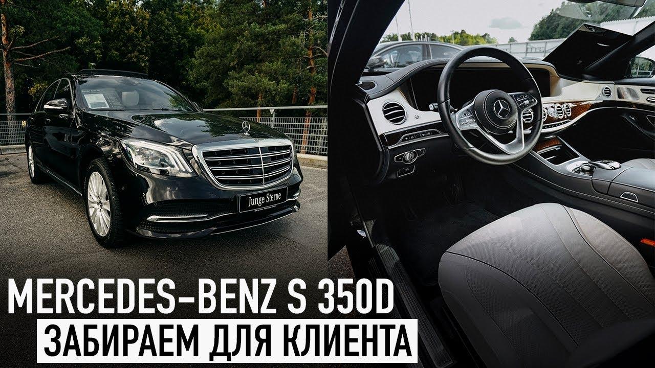 Купил Mercedes-Benz S 350d в Германии