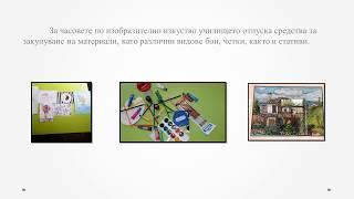 "Основно училище ""Екзарх Антим I"""