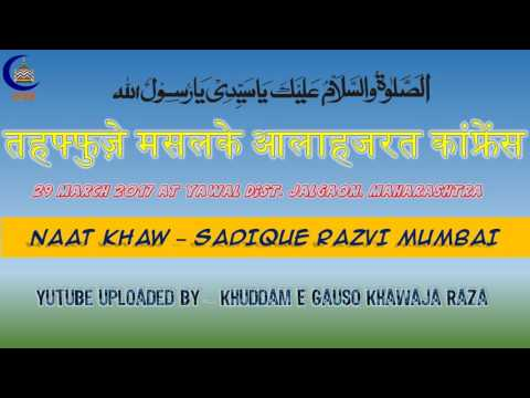 Raza Raza Raza By Sadique Razvi Mumbai 2017