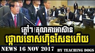 Khmer Hot News RFA Radio Free Asia Khmer Night Thursday 11/16/2017