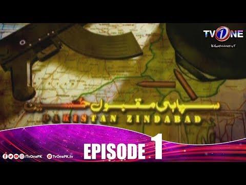 Sipahi Maqbool Hussain | A True story | Episode 1 | TV One Drama