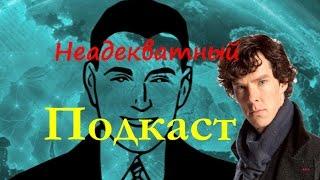 Неадекватный АДЕКВАТНИК!!!! Шерлок- ПЛАГИАТ СОВЕТСКОГО!!!