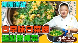 【肥大叔】顛覆傳統「古早味白菜滷」!色香味俱全超越辦桌菜!