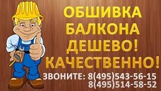 обшивка вагонкой балкона своими руками(Хотите сделать себе обшивку балкона или лоджии ДЕШЕВО и КАЧЕСТВЕННО - обращайтесь к нам http://www.klimena-okna.ru/..., 2015-03-17T15:00:28.000Z)