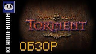 Краткий обзор: Planescape: Torment: Enhanced Edition