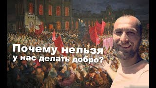 Почему в Украине и в России нельзя делать добро