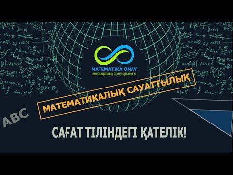 Математикалық сауаттылық #1 |Сағат тілі | Джумадильдаева Асия Серкуловна