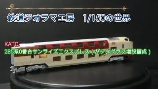 #KATO 285系0番台サンライズエクスプレス(パンタグラフ増設編成)               鉄道ジオラマ工房