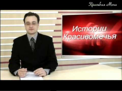 Новости на СТС город Ефремов.12.04.2013