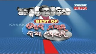 Best of Loka Nakali Katha Asali