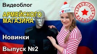 Армейский Магазин. Новинки. Выпуск №2