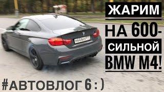 #АвтоВлог 6  BMW M4 600 сил, 100 200 за 7 с! Audi RS6 605 сил, метро, Павел Блюденов, вылет в Китай!