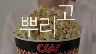 CGV 극장용 바이럴 …