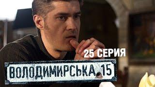 Владимирская, 15 - 25 серия | Сериал о полиции