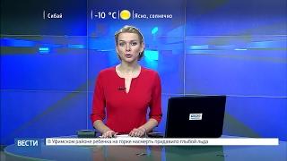 Вести-24. Башкортостан 30.01.17 22:00