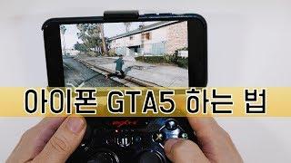 아이폰으로 GTA5를 즐기자! Moonlight Game Streaming 사용법 iphone x gta5