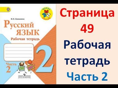 ГДЗ РУССКИЙ ЯЗЫК 2 КЛАСС КАНАКИНА (РАБОЧАЯ ТЕТРАДЬ ...