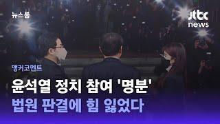 [앵커코멘트] 윤석열 정치 참여 '명분'…법원 판결에 힘 잃었다 / JTBC 뉴스룸