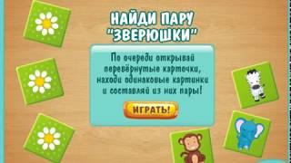 Дидактическая игра для детей
