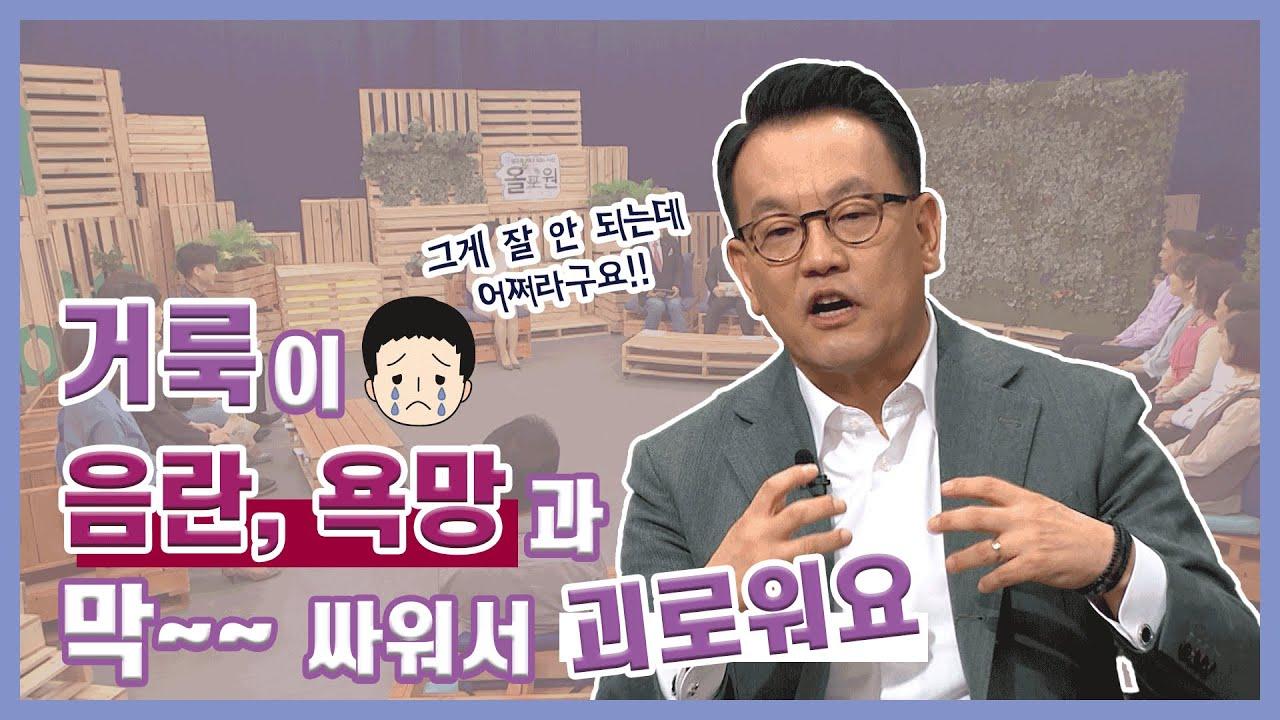 ♡올포원 비타민♡ 거룩이 음란, 욕망과 막~~ 싸워서 괴로워요|CBSTV 올포원 111강