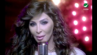 Elissa - Teebt Mennak (Official Clip) / إليسا - تعبت منك
