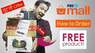 How to Get Free Products From PayTm 👍 Free Shopping ✅ लूट लो फ्री में